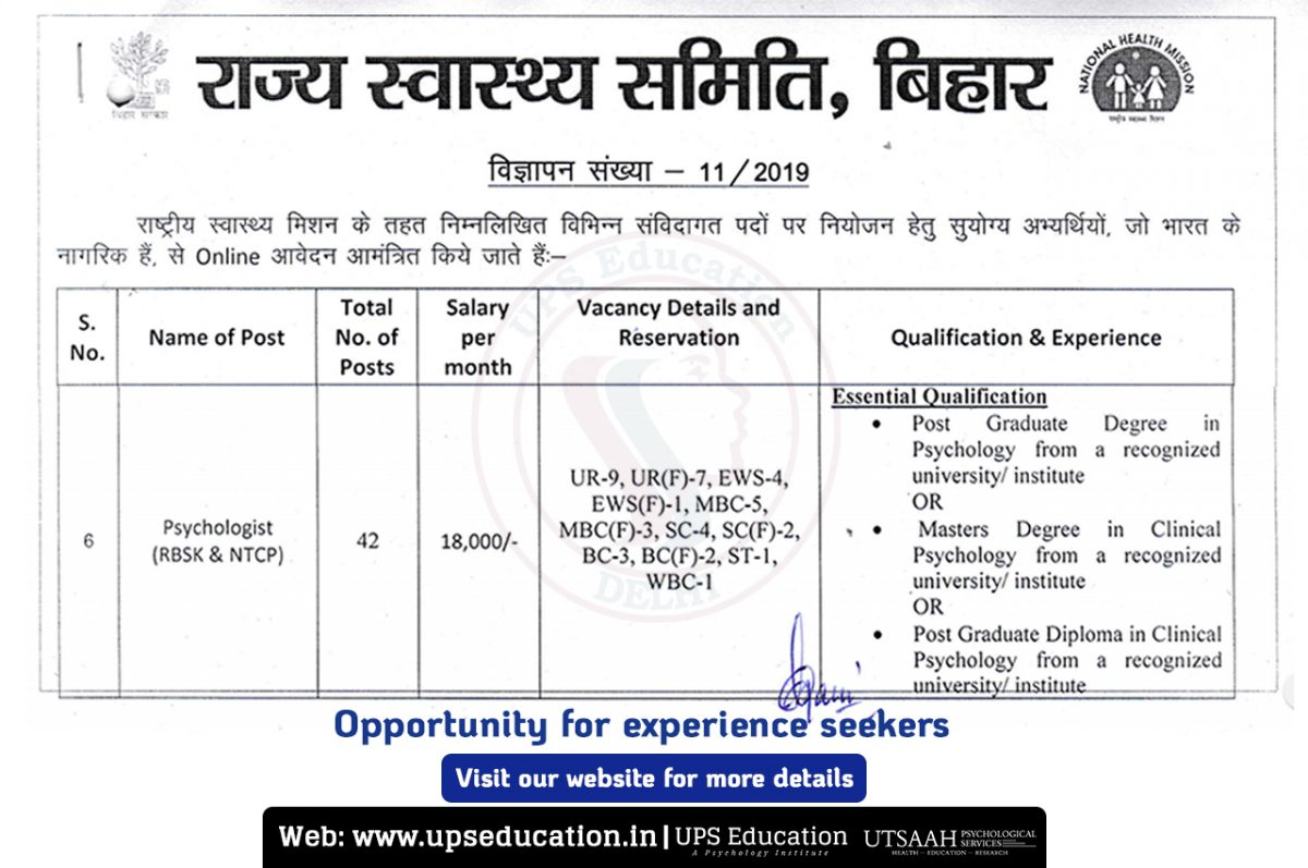 Psychologist Vacancy in Bihar Health Society